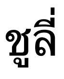 Le prénom Julie en thaï